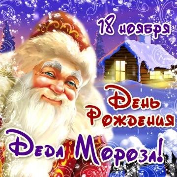 С Днём рождения, Дед Мороз. - Ирина Николаевна Кологорцева