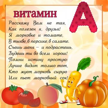 витамины для детей А - Ольга Николаевна Козина