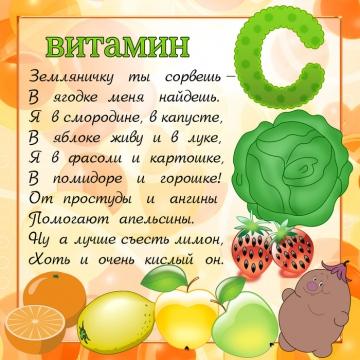 витамины для детей С - Ольга Николаевна Козина