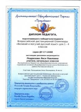 Диплом - Леся Павловна Подрезова
