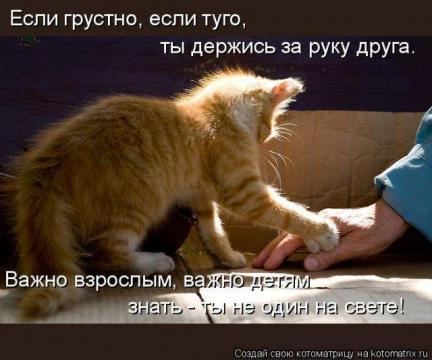 Рука друга - Ирина Валентиновна Ермакова
