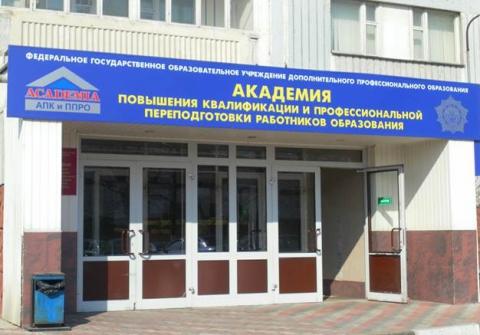 АПК и ППРО - Галина Ивановна Волченкова