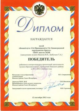 Диплом Победителя - ГБОУ Школа № 268 Невского района Санкт-Петербурга