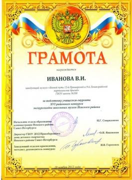 Грамота Ивановой В.И. - ГБОУ Школа № 268 Невского района Санкт-Петербурга