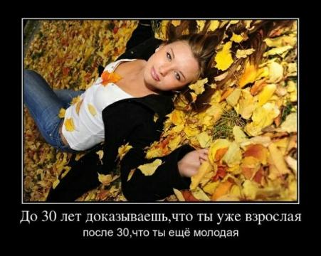 о возрасте - Татьяна Викторовна Носова