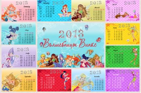 Календарь на 20143 год - Волшебницы Винкс - Фотошоп-копилка