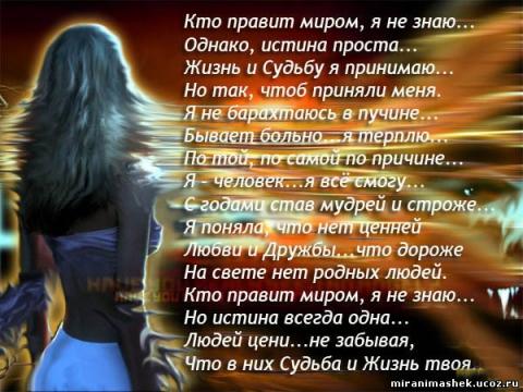 дружба - Ольга Сергеевна Теплоухова