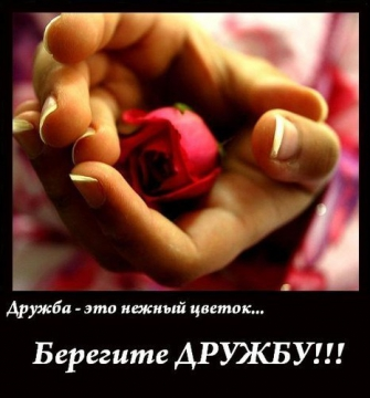 Ценю дружбу - Ольга Сергеевна Теплоухова