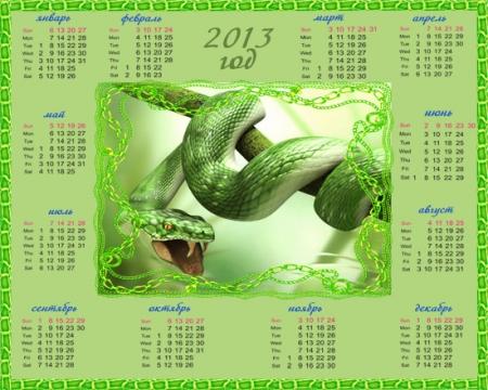 Календарь на 2013 год  Год змеи, змея с зеленой окраской - Фотошоп-копилка