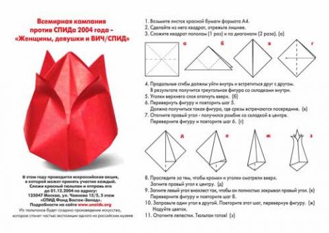 Изготовление тюльпанов из бумаги своими руками