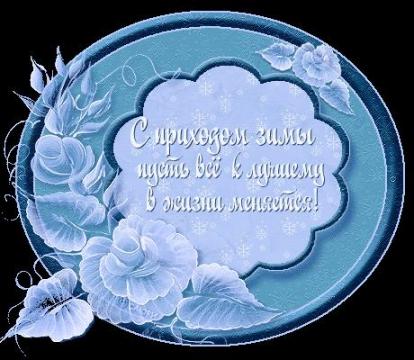 С приходом зимы - Анна Витальевна Емелина