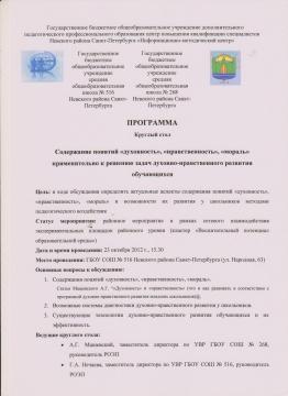 Программа круглого стола 23.10.12 - Алексей Геннадьевич Машевский