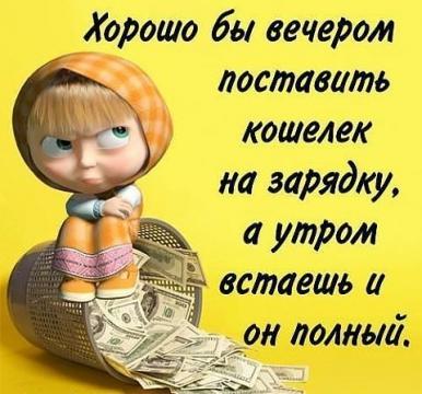 Маша и кошелёк - Елена Михайловна Малыхина
