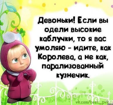 Маша о каблуках - Елена Михайловна Малыхина