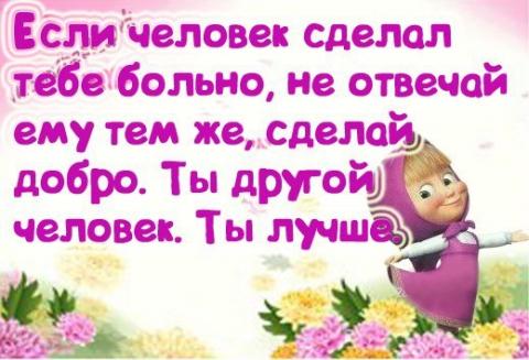 Маша о людях - Елена Михайловна Малыхина