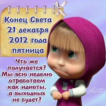 Маша и конец света - Елена Михайловна Малыхина