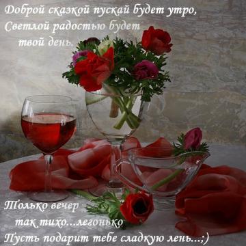Доброго утра, дня и вечера - Лариса Николаевна Халяпина