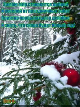 Скоро Новый год! - Ольга Владимировна Назарова