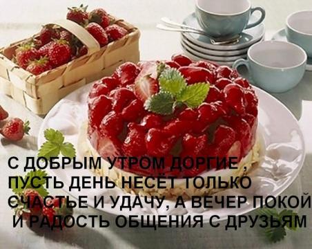 Доброе утро!!!