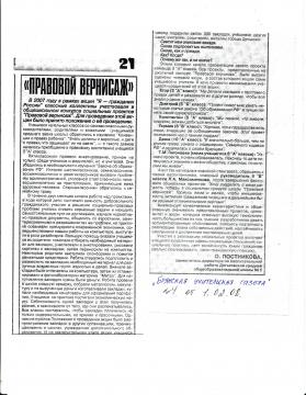 Правовой вернисаж - Оксана Юрьевна Постникова