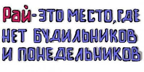 про понедельник - Татьяна Викторовна Носова