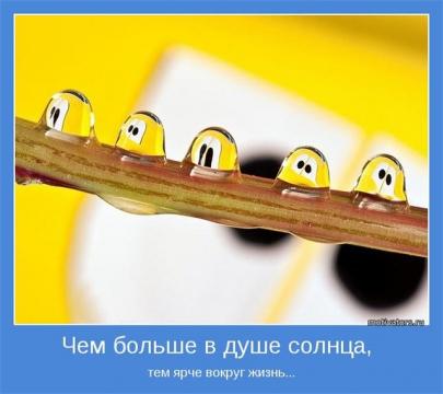 Капельки