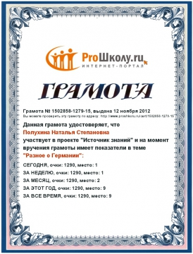 грамота-3 - Наталья Степановна Полухина