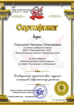 Без названия - Наталья Степановна Полухина