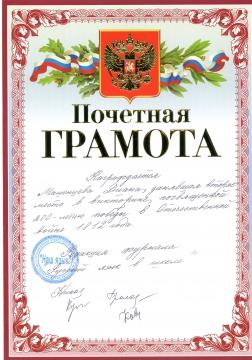 далее.  Грамота от редколлегии журнала`Русский язык в школе` - Любовь Андреевна Зачетнова.