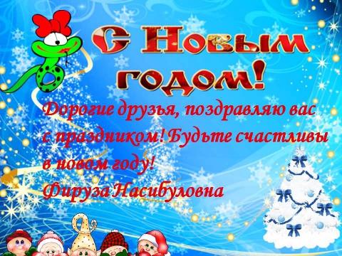 С новым годом, друзья!)))
