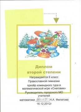 Без названия - Православная гимназия