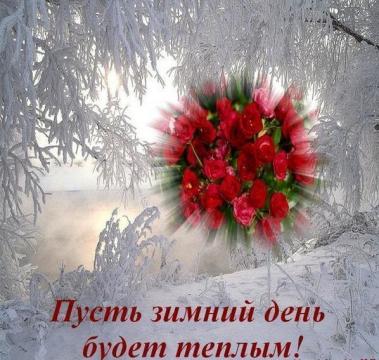Пусть зимний день будет тёплым!