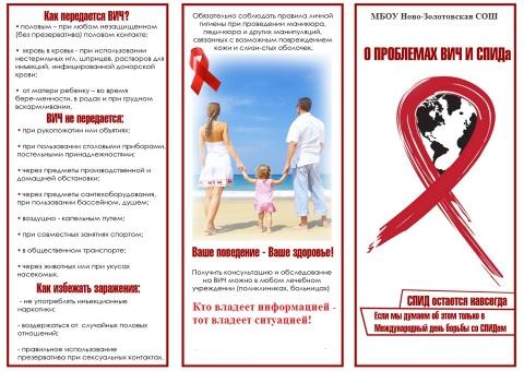 буклет о СПИДе - Наталия Фёдоровна Епишева