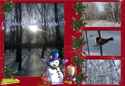 С новым зимним днём