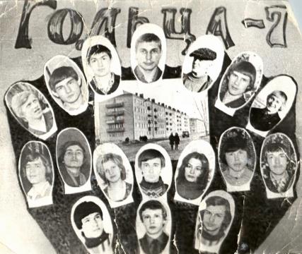 Гольца, 7 - ребята с нашего двора - Виктор Гаврилович Дубровин