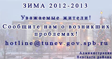 Зима 2012-2013 - ГБДОУ №103
