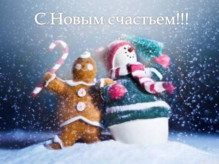 С Новым счастьем!