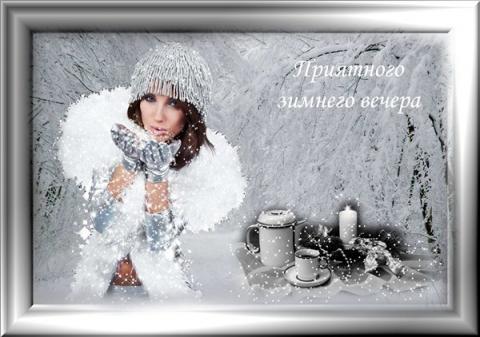 Приятного зимнего вечера!