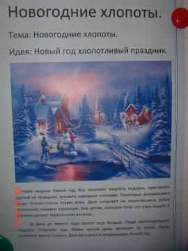 Проект: `Новогодние хлопоты` - Любовь Алексеевна Соколова