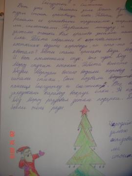 Новогодний проект. - Любовь Алексеевна Соколова