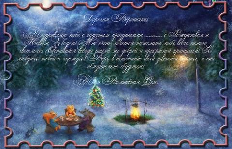 Новогодняя открытка для Вероники - Ярмарка Соц.Мастеров России