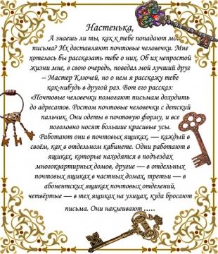 Письмо от Феи на заказ - Ярмарка Соц.Мастеров России