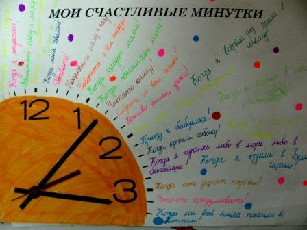 счастливые минутки 2 - Елена Васильевна Селезнева