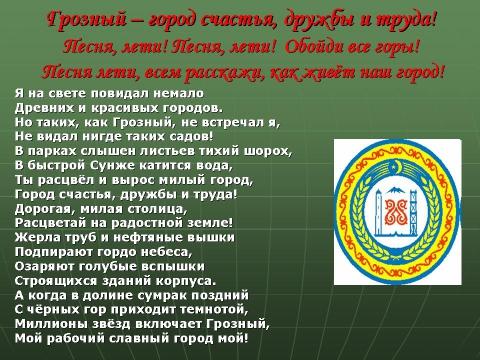 Грозный - город счастья,дружбы и труда - Малика Алаудиевна Аюбова