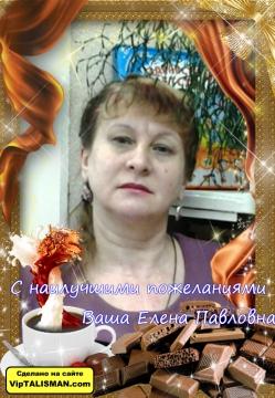 наилучшие пожелания от Елены Павловны - Елена Павловна Горожанцева