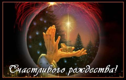 Счастливого Рождества! - Ирина Фёдоровна Сарапулова
