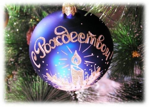 Со светлым праздником Рождества Христова!