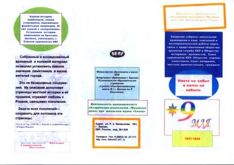 буклет Памятники (оборот) - Евгения Гавриловна Лысенко