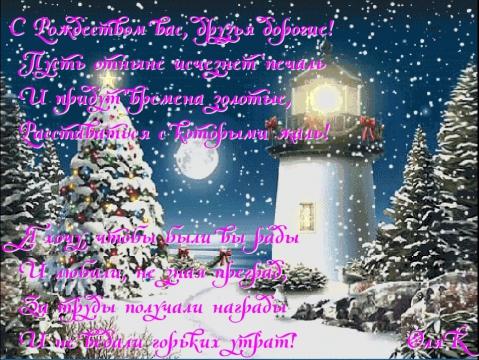 С Рождеством вас, друзья дорогие!!!