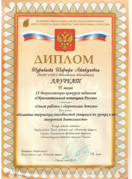 диплом - Шарифа Айткуловна Турибаева